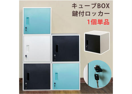 キューブBOX 鍵付きロッカー BK/BL/WH