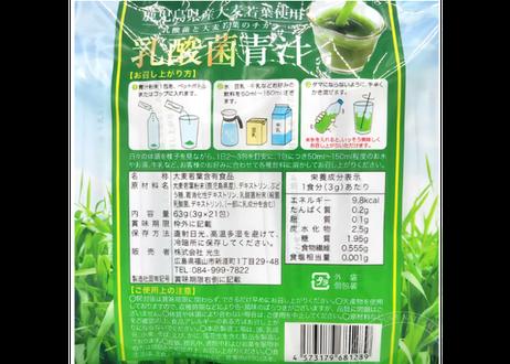 鹿児島県産大麦若葉乳酸菌入/ 乳酸菌青汁 <63g(3g×21包)>×5袋セット