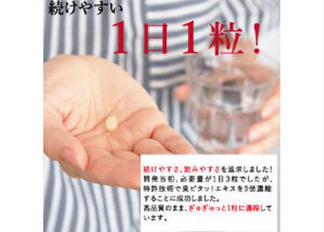 臭ピタッ! エチケットサプリ 31粒(31日分) どんなお悩みもピタッ! 2点