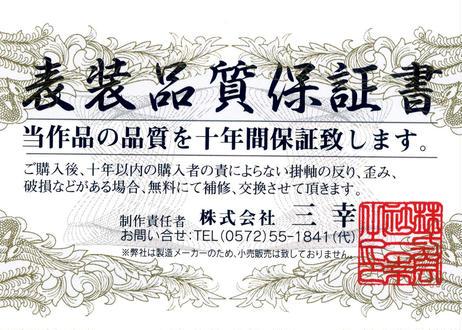 掛軸「龍馬」長江桂舟筆
