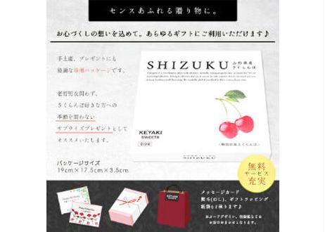 【冷凍便でお届け】瞬間冷凍さくらんぼ SHIZUKU8個入り