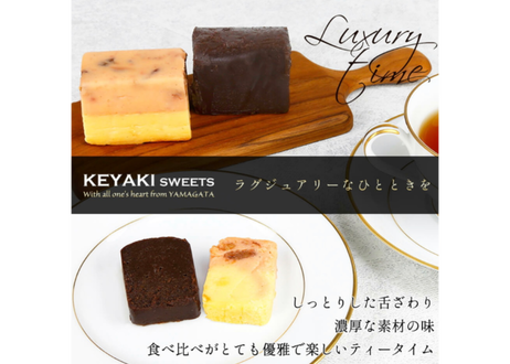 さくらんぼチーズテリーヌ  × テリーヌショコラ ハーフセット