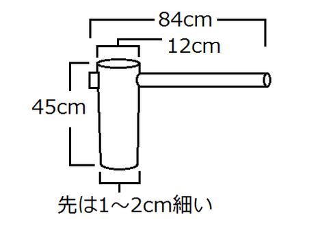 杵12cm(太い)