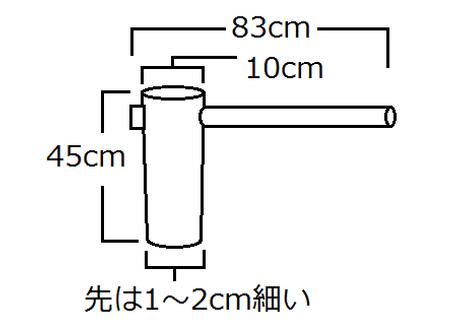 杵10cm(標準・細)