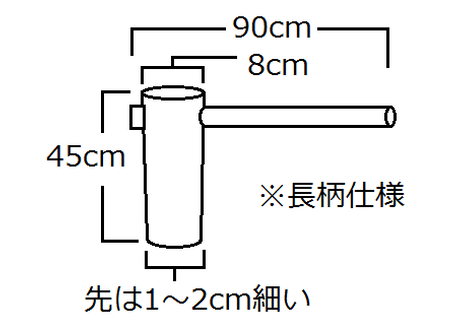 8cm ちょろけん用(長柄仕様)