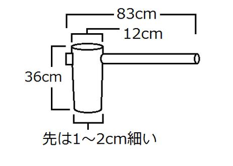 杵12cm (石臼用短尺/数量限定)