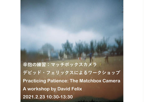 Practicing Patience: The Matchbox Camera / A workshop by David Felix