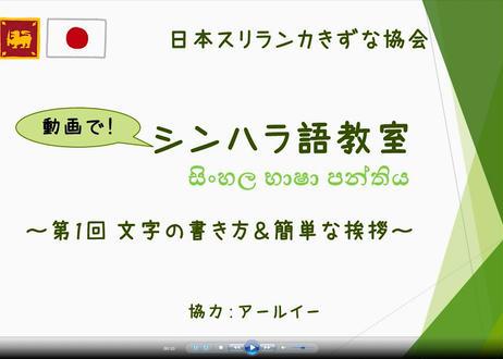【第1回シンハラ語講座】シンハラ文字 4/5