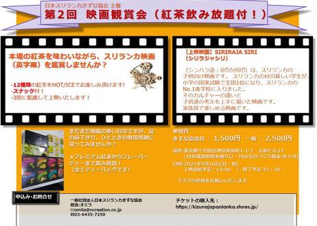 第2回 映画鑑賞会+紅茶飲み放題【5/16 オフライン イベント】きずな会員:1000円引き