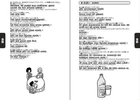 旅行・会話ナビ スリランカ シンハラ語(増補改訂版)