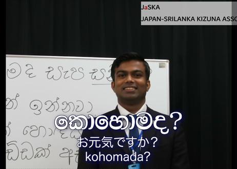 【第2回シンハラ語講習】シンハラ語で自己紹介してみよう&質問をしてみよう 6/6【Print】