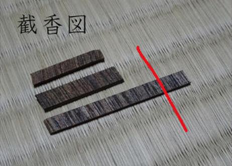 香木 仮銘「風の梅が香」伽羅 0.22g
