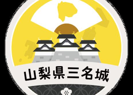 缶バッジ【山梨県三名城】