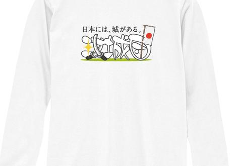 攻城団ロゴTシャツ(長袖)