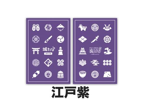 攻城団オリジナル御朱印帳