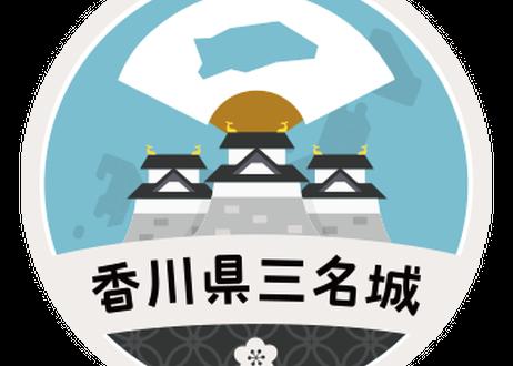 缶バッジ【香川県三名城】