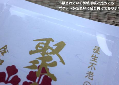 ワイド御城印帳(くまモンver.)