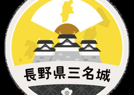 缶バッジ【長野県三名城】