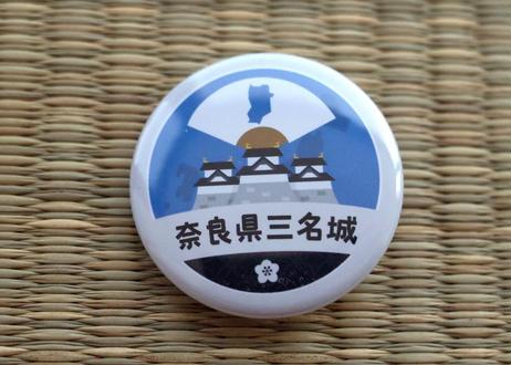 缶バッジ【奈良県三名城】