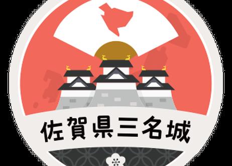缶バッジ【佐賀県三名城】