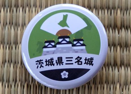 缶バッジ【茨城県三名城】
