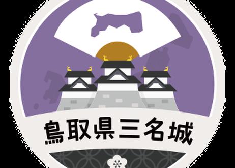缶バッジ【鳥取県三名城】