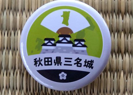 缶バッジ【秋田県三名城】