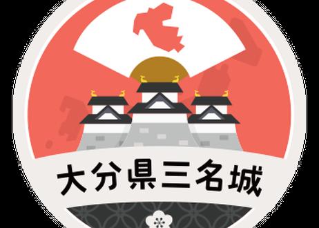 缶バッジ【大分県三名城】