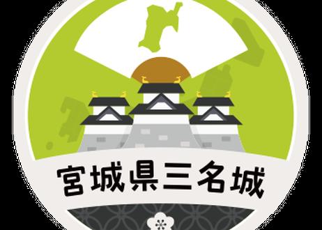 缶バッジ【宮城県三名城】