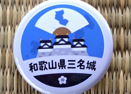 缶バッジ【和歌山県三名城】