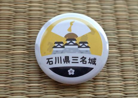缶バッジ【石川県三名城】
