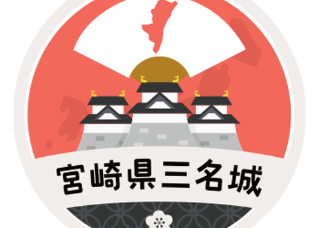 缶バッジ【宮崎県三名城】