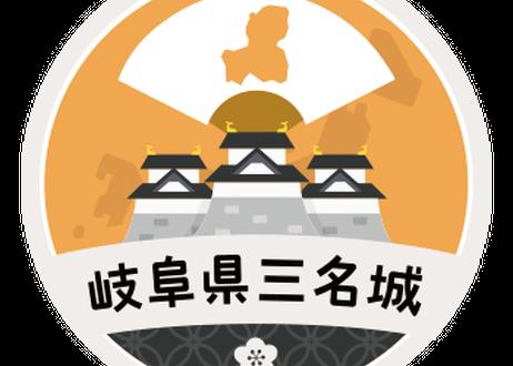 缶バッジ【岐阜県三名城】