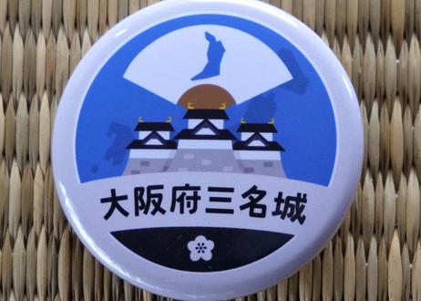 缶バッジ【大阪府三名城】