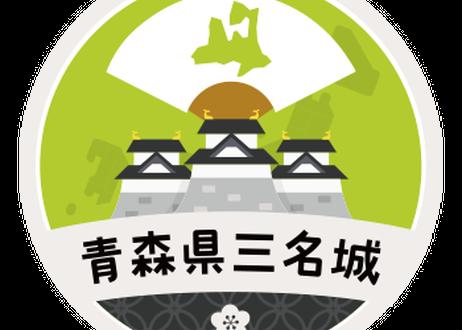 缶バッジ【青森県三名城】