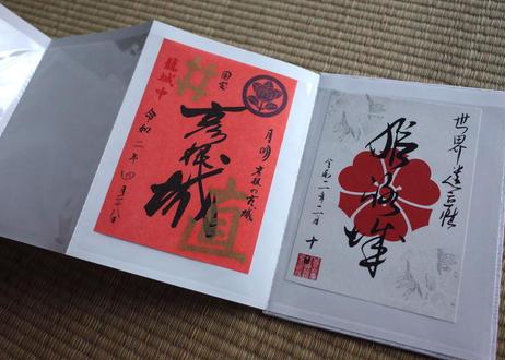 ワイド御城印帳(ひこにゃんver.)