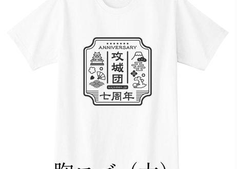 七周年ロゴTシャツ