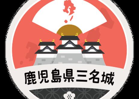 缶バッジ【鹿児島県三名城】