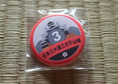 缶バッジ【日本三大連立式平山城】