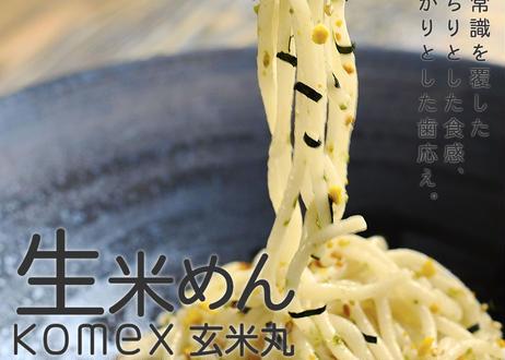 【KOMEX玄米丸】生米めん150gx4食 工房直送【お歳暮 短冊のし対応可】