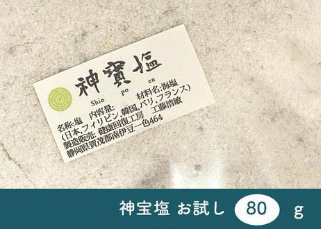 神宝塩【お試し】 80g