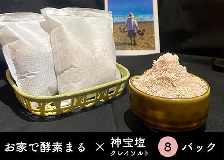 おうちで酵素まる×神宝塩クレイソルト 8個セット
