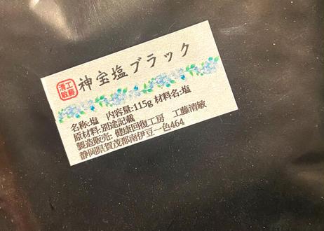 神宝塩ブラック 115g