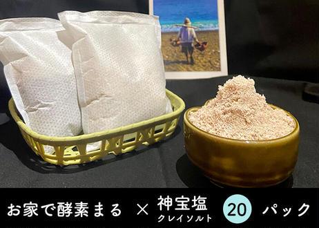 おうちで酵素まる×神宝塩クレイソルト 20個セット
