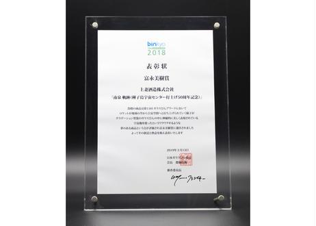 南泉軌跡 25% 720ml 化粧箱入(種子島宇宙センター打上50周年記念限定品)