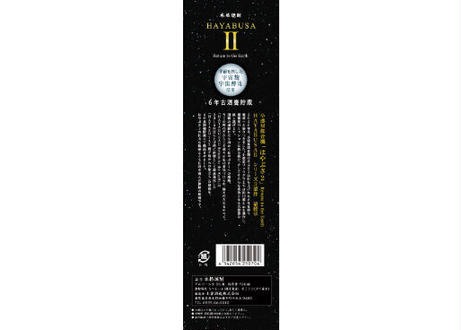 HAYABUSAⅡ Return to the Earth 25% 720ml 化粧箱入り(シリーズ最終章)