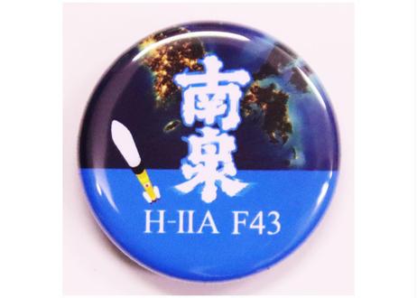【ロケット打上記念】H2A F43 宇宙だより南泉 25% 900ml 化粧箱入 マグネット付(島内限定品)