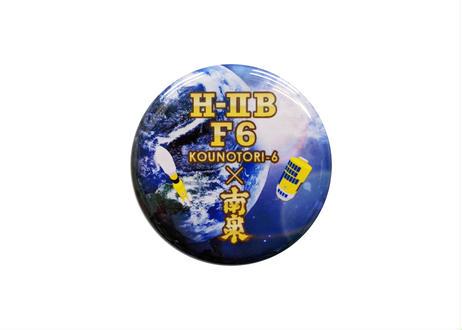 【ロケット打上記念】H2B F6 宇宙だより南泉 25% 900ml 化粧箱入 マグネット付(島内限定品)