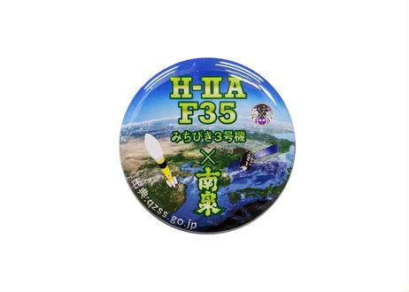【ロケット打上記念】H2A F35 宇宙だより南泉 25% 900ml 化粧箱入 マグネット付(島内限定品)
