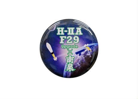 【ロケット打上記念】H2A F29 宇宙だより南泉 25% 900ml 化粧箱入 マグネット付(島内限定品)